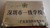 深圳市一级学校
